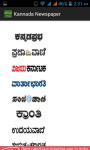 Kannada Newspaper screenshot 1/5
