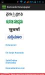 Kannada Newspaper screenshot 2/5