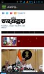 Kannada Newspaper screenshot 4/5