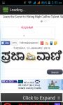 Kannada Newspaper screenshot 5/5