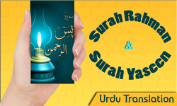 Surah Yaseen and Surah Rahman screenshot 1/5