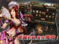 水滸英雄 Water Heroes screenshot 2/2