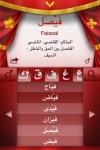 Arabic Names - screenshot 1/1