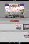 Al Eqtisadiah Newspaper ( ) screenshot 1/1