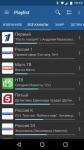 IPTV Pro absolute screenshot 1/6