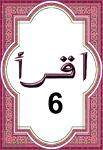 Iqra 6 with Audio screenshot 1/6