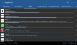 IPTV Pro total screenshot 4/6