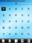HNHSoft Talking Chinese Lesson 2 screenshot 1/1
