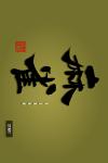Japan Mahjong screenshot 1/2
