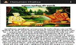 Bhajrang Bhali Chalisa  screenshot 2/3
