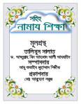 Namaj Shikkha screenshot 1/1