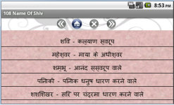 Shiv Name screenshot 2/5
