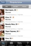 Mamba - Dating Service screenshot 1/1