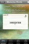 Memorize Words for Russian Free screenshot 1/1