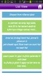 Allama Iqbal Shayari SMS email Whatsup screenshot 3/3