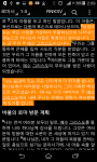 Korean Bible screenshot 1/3