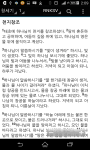 Korean Bible screenshot 2/3