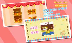Animal shows-korean screenshot 3/5