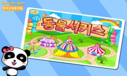 Animal shows-korean screenshot 5/5