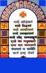 Jain Namokar Mahamantra screenshot 1/2