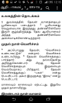Holy Bible in Tamil screenshot 1/3