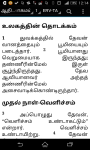 Holy Bible in Tamil screenshot 2/3