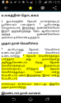 Holy Bible in Tamil screenshot 3/3
