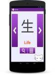 Nyan Kanji screenshot 2/6