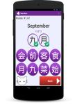 Nyan Kanji screenshot 6/6
