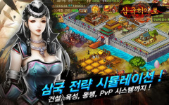 삼국히어로OL Heroes Kingdom screenshot 1/1