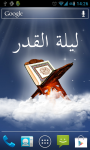 Laylat al-Qadr Live Wallpaper screenshot 2/3