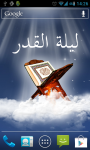 Laylat al-Qadr Live Wallpaper screenshot 3/3