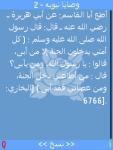 وصايا نبويه screenshot 2/6