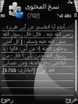 وصايا نبويه screenshot 3/6