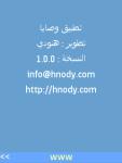 وصايا نبويه screenshot 4/6