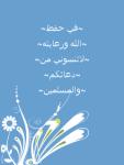 وصايا نبويه screenshot 5/6
