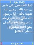 وصايا نبويه screenshot 6/6