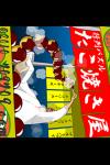 Takoyaki screenshot 1/2