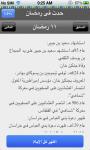Ramdany screenshot 4/5