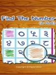 Find the Number Free screenshot 1/6