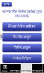 Maha Police Quiz screenshot 1/4