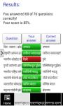 Maha Police Quiz screenshot 2/4