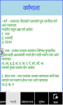 Maha Police Quiz screenshot 3/4