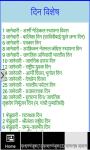 Maha Police Quiz screenshot 4/4