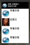 连你妹 screenshot 5/5