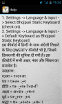 Bhojpuri Static Keypad IME screenshot 3/6