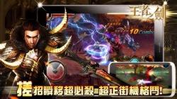 王者之劍 screenshot 1/1