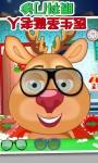 Dr Santas Eye Clinic - Kids Game screenshot 2/3