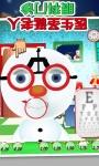 Dr Santas Eye Clinic - Kids Game screenshot 3/3