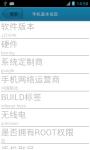 Android Information screenshot 5/6